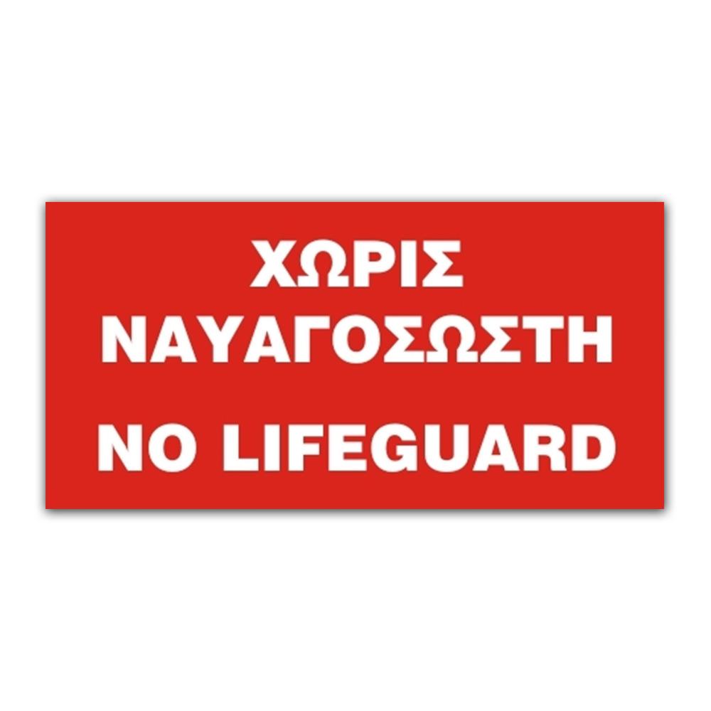 Σημαία Κόκκινη Χωρίς Ναυαγοσώστη - No Lifeguard